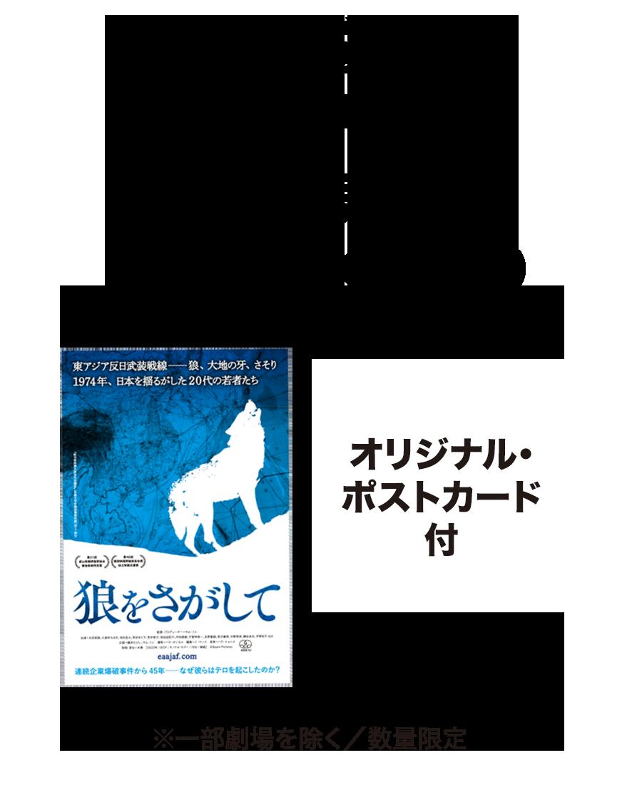 特別鑑賞券1,500円(税込)絶賛発売中!(当日一般1,800円の処)